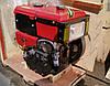 Двигатель Кентавр ДД195В с водяным охлаждением для мотоблока, фото 3