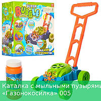 Каталка с мыльными пузырями «Газонокосилка» для детей модель 005