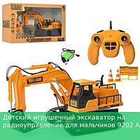 Детский игрушечный экскаватор на радиоуправление для мальчиков 9202 А