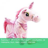 Единорог BT-T-0197 Розовый с крыльями на поводке, муз, свет, ходит, мягкая