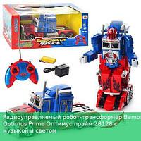 Радиоуправляемый робот-трансформер Bambi Optimus Prime Оптимус прайм 28128 с музыкой и светом