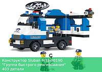"""Конструктор Sluban M38-B0190 """"Группа быстрого реагирования"""" 403 детали"""