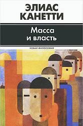 """Элиас Канетти """"Масса и власть"""" (твердый переплет)"""