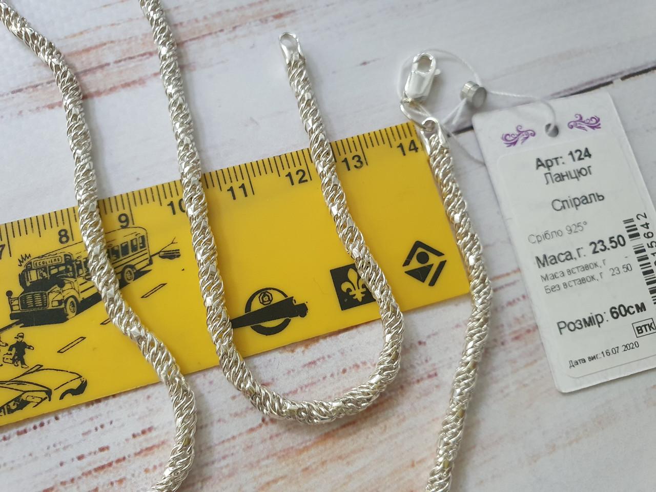 Серебряная цепь Спираль (длина 60 см, вес 23.5 грамм). 925 проба. Ручное плетение. 925 проба