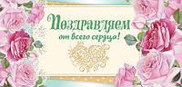Открытка - конверт для денег (ПК 015) Поздравляем от всего сердца. Да благословит тебя Господь, фото 1