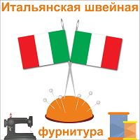 Итальянская швейная фурнитура.