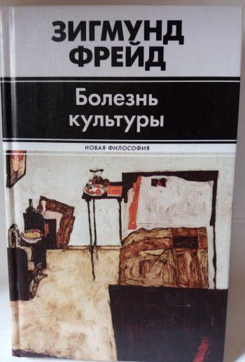 "Зигмунд Фрейд ""Болезнь культуры"" (сборник)"