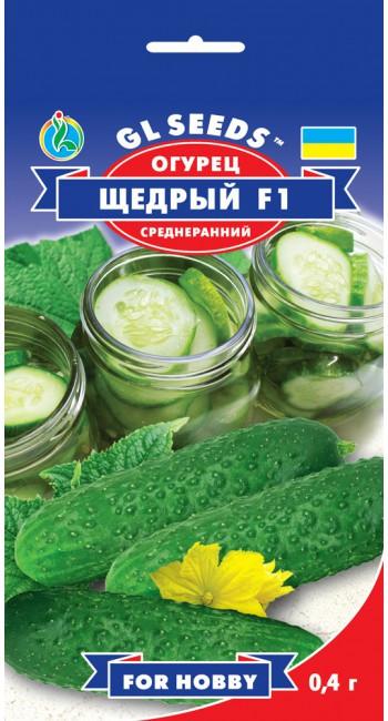 "Насіння Огірка ""Щедрий F1"" (0.4 м), For Hobby, TM GL Seeds"