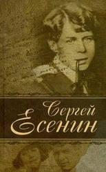 """Сергей Есенин """"Лирика"""""""