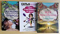 Комплект книг Сатья Дас Женщина и ее божественная природа+ Быть счастливой, а не удобной+ Дух и предназначение