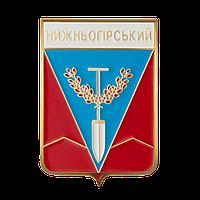 Значок герб населенного пункта, фото 1