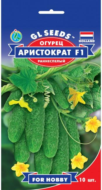 """Насіння Огірка """"Аристократ F1 партенокарпик"""" (10шт), For Hobby, TM GL Seeds"""