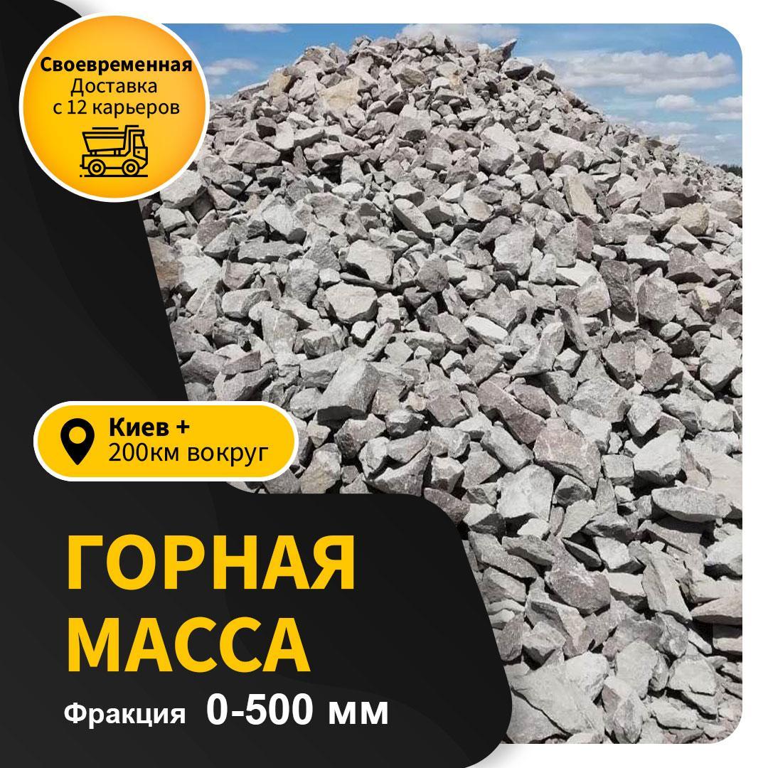 Горная масса 0-500 мм 1 тонна