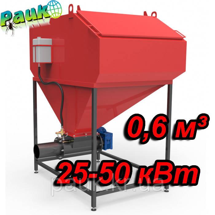 Шнековий бункер 0,6 м³ для твердого палива в котел  25-50 кВт