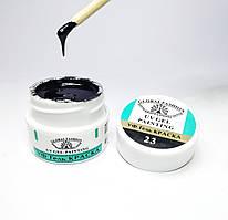 Гель-краска черная для дизайна ногтей Global Fashion № 23
