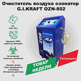 Очищувач повітря озонатор (для салону автомобіля, мікроавтобуси, автобуси, приміщення) OZN-802 GIKRAFT