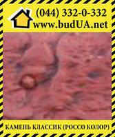 Искусственный камень Классик Россо колор, фото 1