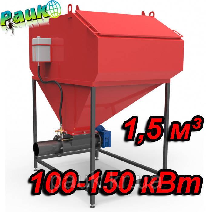 Шнекова система автоматизованої подачі палива 1,5 м³ для твердого палива в котел 100-150 кВт