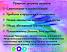 """Індивідуальний курс терапії """"Зцілення Життя"""" (Online), фото 4"""