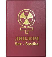 Диплом SEX БОМБЫ