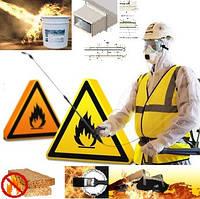 Вогнезахисні матеріали, склади, фарба, просочення, штукатурка, герметік (вогнебіозахист
