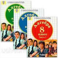 Алгебра. 8 класс.Учебник-тетрадь в 3-х частях. Петерсон Л.КОМПЛЕКТ (8089М)