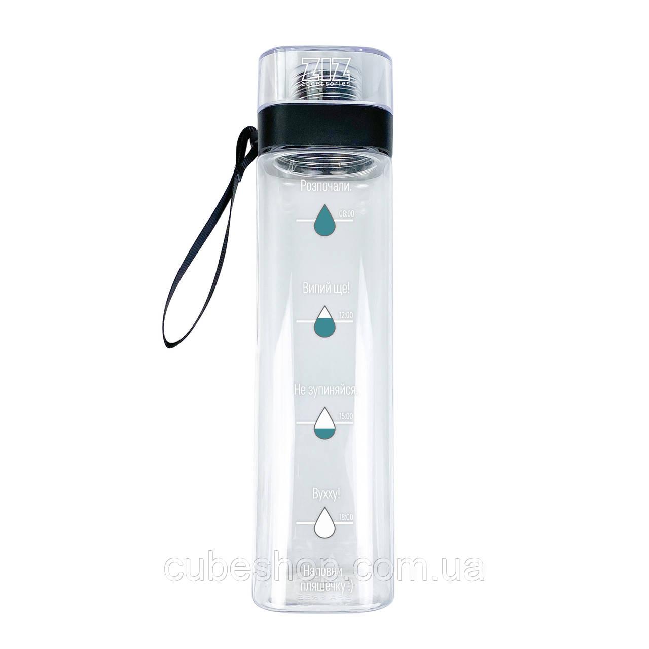 """Бутылка для воды ZIZ """"Наполни"""" (700 мл)"""