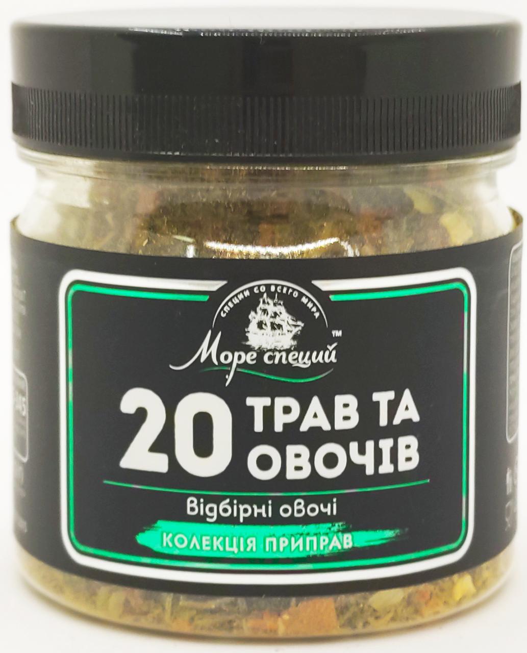 """Приправа """"20 трав и овощей"""" 90 г., баночка п/э"""