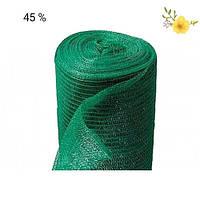 Сетка затеняющая 45-50% ширина 4 м
