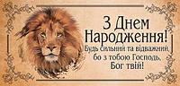 Листівка - конверт для грошей (ПК 018-У) З Днем народження. Будь сильний та відважний, бо з тобою Господь, фото 1