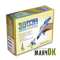 3D ручка Smart 3D Pen 2 с дисплеем