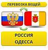 Перевозка Вещей из России в Одессу