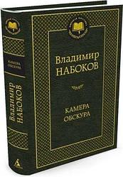 """Владимир Набоков """"Камера обскура. Король, дама, валет"""""""