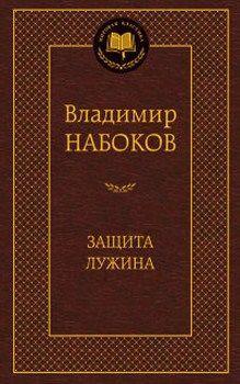 """Владимир Набоков """"Защита Лужина. Приглашение на казнь"""""""