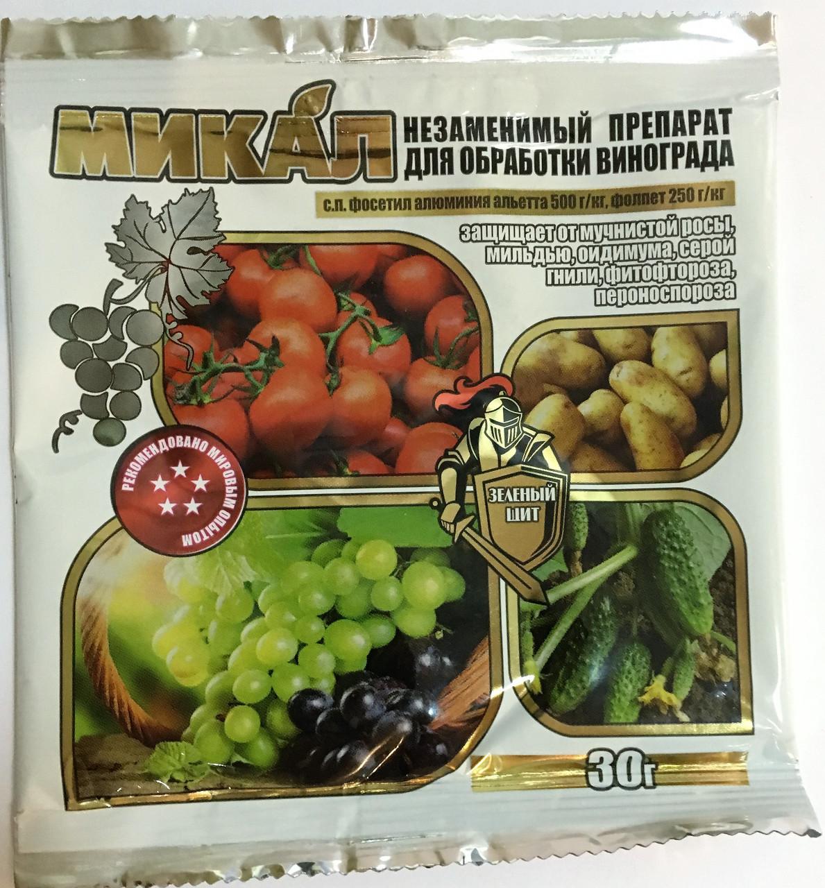 Фунгицид Микал 30г, с.п. - контактно системный фунгицид для защиты винограда, томатов, лука от болезней