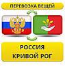 Перевозка Вещей из России в Кривой Рог