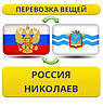 Перевозка Вещей из России в Николаев