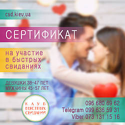 Быстрые свидания в Киеве. Сертификат на участие в старшей возрастной группе