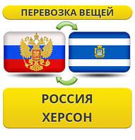 Перевозка Вещей из России в Херсон