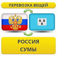 Перевозка Вещей из России в Сумы