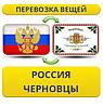 Перевозка Вещей из России в Черновцы