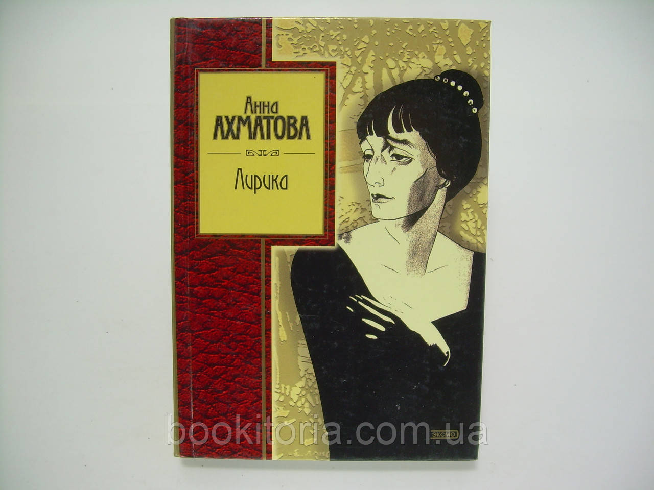 Ахматова А. Лирика (б/у).