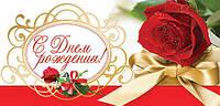 Открытка - конверт для денег (ПК 001) С Днём рождения. Пусть Господь всегда наполняет твоё сердце радостью