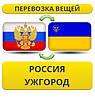 Перевозка Вещей из России в Ужгород