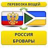 Перевозка Вещей из России в Бровары