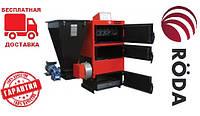 Автоматический твердотопливный котел RODA RK3G/S 30-100 кВт.
