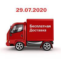 День бесплатной доставки 29.07.2020