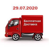 День безкоштовної доставки 29.07.2020