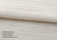 Римские шторы Рогожка Скайлайн 41 Белый песок