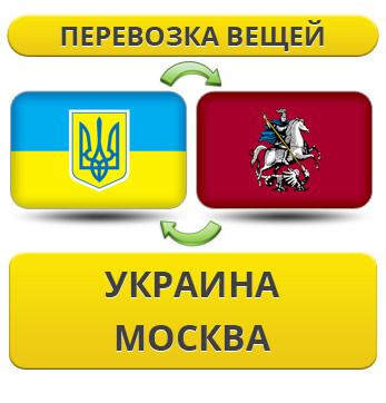 Перевозка Вещей из Украины в Москву